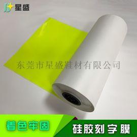 星盛硅胶刻字膜 服装烫印膜 荧光黄