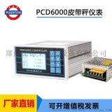 皮带秤PDC6000累计计量电子秤