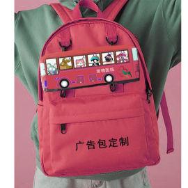 礼品广告箱包袋定制可定制logo礼品书包学生包