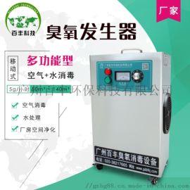 5g多功能移动式臭氧发生器
