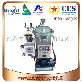 HBN系列15ppm舱底油污水分离器