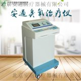 安通臭氧治疗仪,治疗仪配备耗材