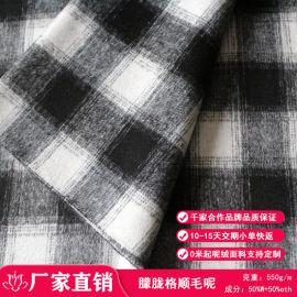 厂家货源低含毛大衣时装朦胧格顺毛呢粗纺面料