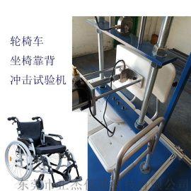 坐椅靠背冲击试验机 轮椅车坐面靠背耐久性试验机
