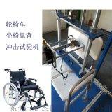 坐椅靠背衝擊試驗機 輪椅車坐面靠背耐久性試驗機