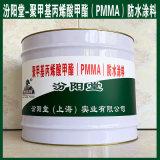 生产、聚甲基丙烯酸甲酯(PMMA)防水涂料