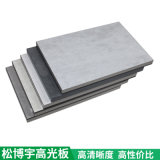 建築和裝飾材料 木料和板材 高光木板材