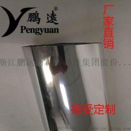 浙江鹏远镀铝膜淋膜8um+3gpe 高反射镀铝膜