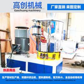 pvc塑料搅拌立式高速混合机 混合干燥机