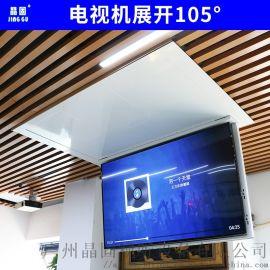晶固电视机天花翻转器55 65 75寸电视电折叠电动吊装隐藏式翻转机