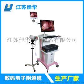 阴道内窥镜 数码电子阴道镜批发 光电数码电子阴道镜