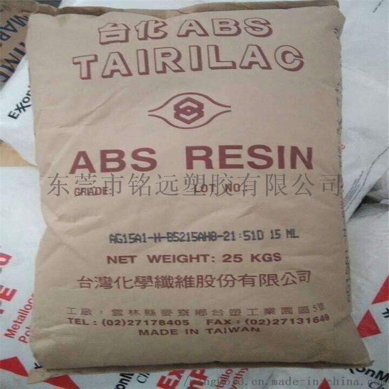 供应ABS 台**化 ANC120