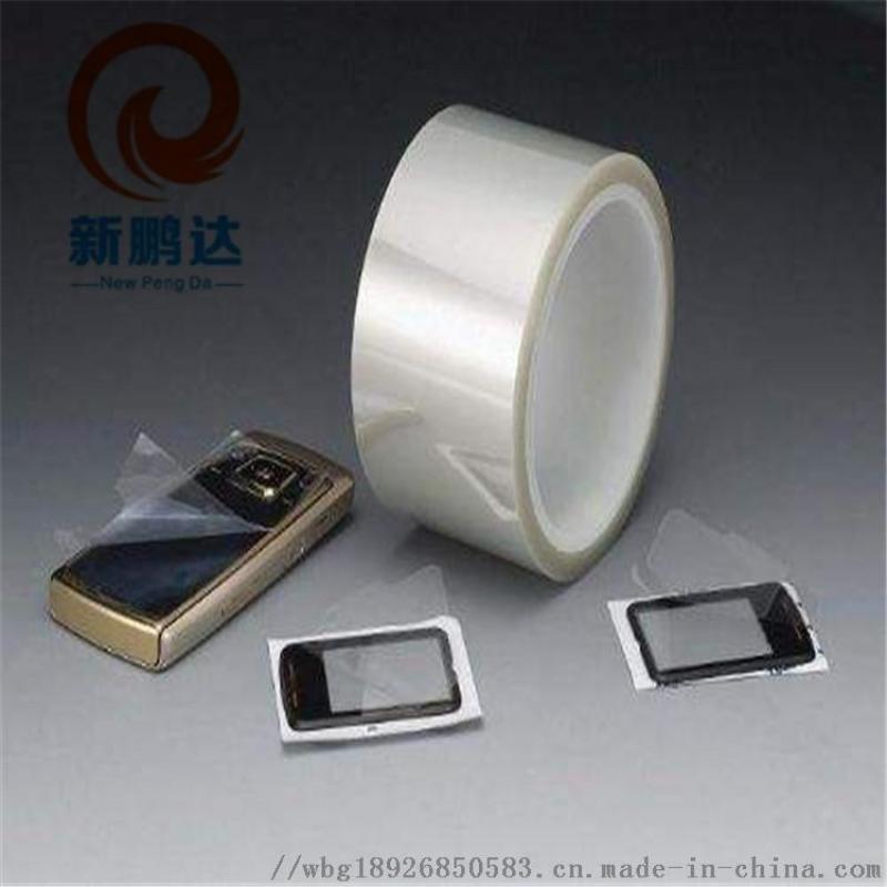 雙層保護膜 矽膠保護膜材料 雙層PET保護膜