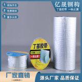 铝箔丁基胶带 铝箔丁基胶带 规格齐全 亿晟钢构
