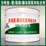 聚(氨酯)脲涂层层间粘合剂、生产销售、涂膜坚韧