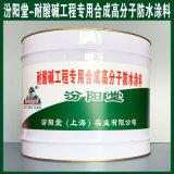 耐酸鹼工程專用合成高分子防水塗料、生產銷售