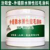 外墙防水弹性拉毛涂料、生产销售、涂膜坚韧