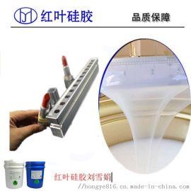 口红硅胶模具材料 高透明硅胶