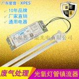 UV light紫外線燈鎮流器過流保護