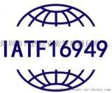 IATF16949认证咨询辅导 认证审核费用的组成
