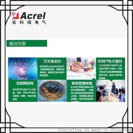 环保电量监控设备 四川环保用电智能监管