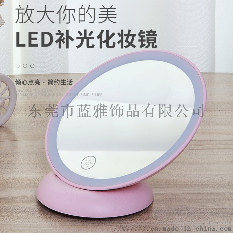 颜天乐磁吸壁挂LED化妆镜子公主镜礼品