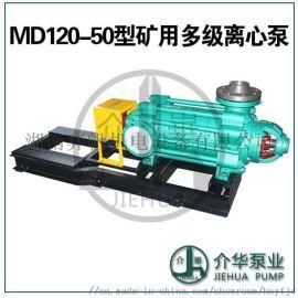 长沙水泵厂 D120-50 卧式多级离心泵