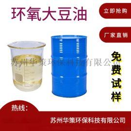 环氧大豆油增塑剂质量稳定环保无毒厂家直销可免费试样