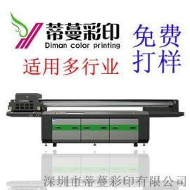 **平板UV打印机 蒂蔓彩印2513UV打印机