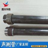 丝扣式声测管 声测管厂家 螺旋式声测管