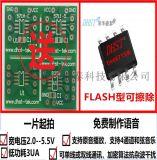 內置MCU語音芯片DH571D 可單線通訊
