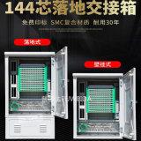 144芯光纜交接箱設計新穎