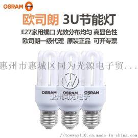 OSRAM欧司朗23W3U环保节能灯
