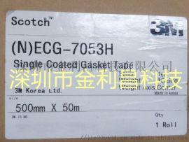 3MECG7053H,3MECG7033H导电衬垫