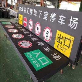 厂家现货直销批发地下车库指示灯箱,灯箱标志牌
