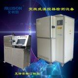 温控器寿命试验机 QX-6230