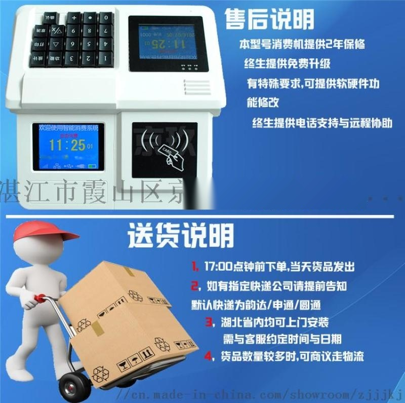 供应湛江食堂无线彩屏台式消费机|刷卡机|售饭机