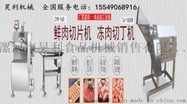 供应昊利HL-QD350 冻肉切丁机