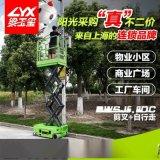自走剪叉式高空升降机7.8米车站工厂升降平台