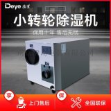 轉輪除溼機工業德業DY-ZL550