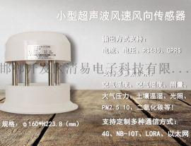 新一代超声波风速风向传感器,扩展功能更强