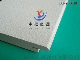 阻燃 玻纤吸音板 A级防火矿棉吸音板吊顶材料