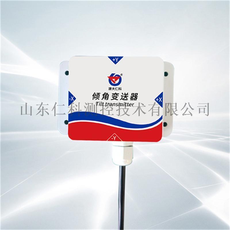 建大仁科 485型傾角感測器