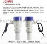 北京昆仑海岸超声波物位变送器JCS-04N