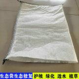 PP土工布袋, 北京護坡綠化袋