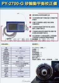 砂轮动平衡机PY-2700-G