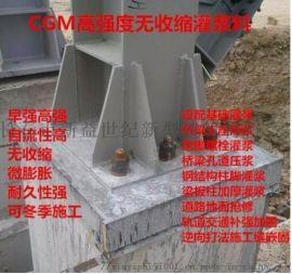 设备基础二次灌浆料 无收缩高强灌浆料