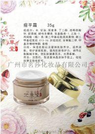 广州市茗莎化妆品公司多肽修护霜防敏美白抗衰去皱霜