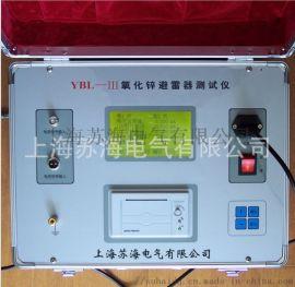YBL-III氧化锌避雷器测试仪