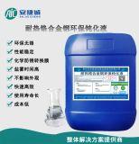 耐熱鉻合金鋼環保鈍化液